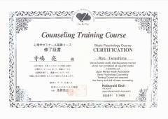 基礎心理カウンセラー(日本メンタルヘルス協会) 修了証書