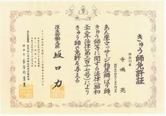 きゅう師厚生労働大臣免許証