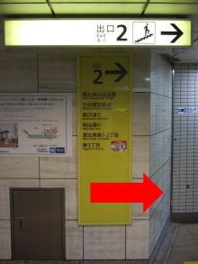 東京メトロ日比谷線恵比寿駅2番出口
